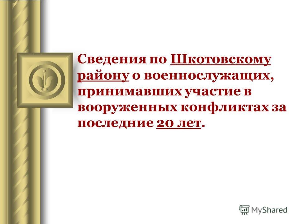 Сведения по Шкотовскому району о военнослужащих, принимавших участие в вооруженных конфликтах за последние 20 лет.