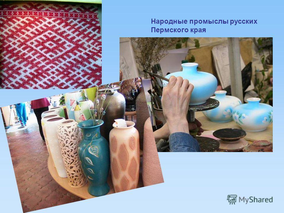 Народные промыслы русских Пермского края