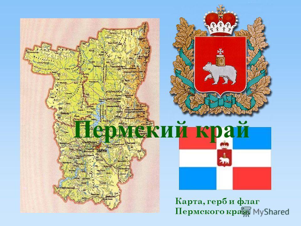 Карта, герб и флаг Пермского края. Пермский край