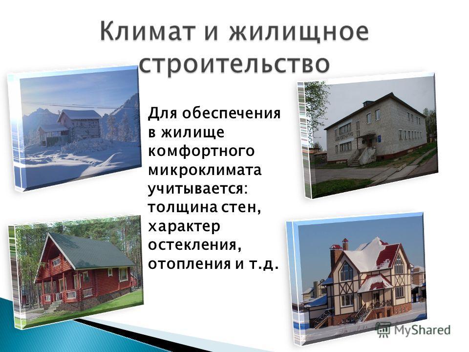 Для обеспечения в жилище комфортного микроклимата учитывается: толщина стен, характер остекления, отопления и т.д.