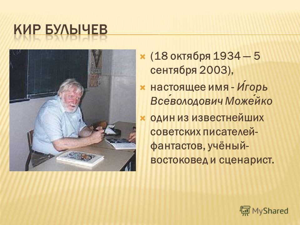 (18 октября 1934 5 сентября 2003), настоящее имя - Игорь Всеволодович Можейко один из известнейших советских писателей- фантастов, учёный- востоковед и сценарист.