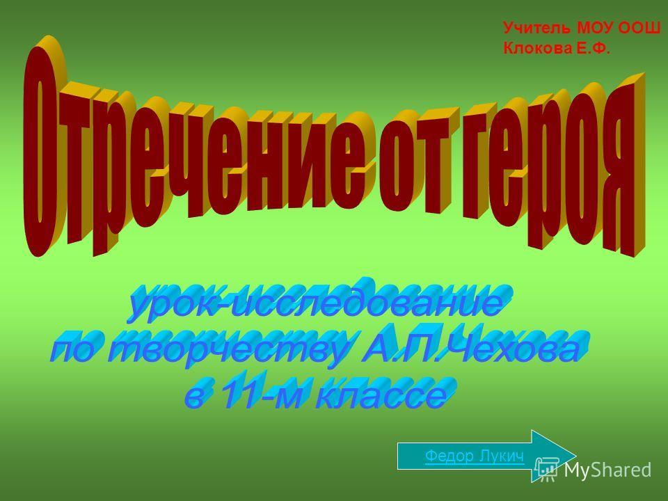Учитель МОУ ООШ Клокова Е.Ф. Федор Лукич