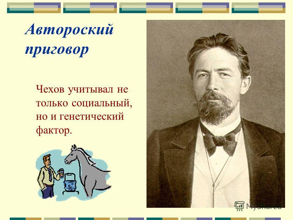 Автороский приговор Чехов учитывал не только социальный, но и генетический фактор.