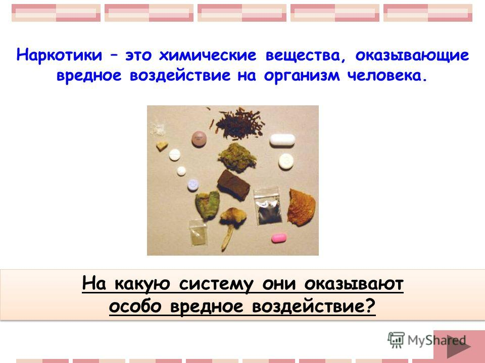 Наркотики – это химические вещества, оказывающие вредное воздействие на организм человека. На какую систему они оказывают особо вредное воздействие? На какую систему они оказывают особо вредное воздействие?