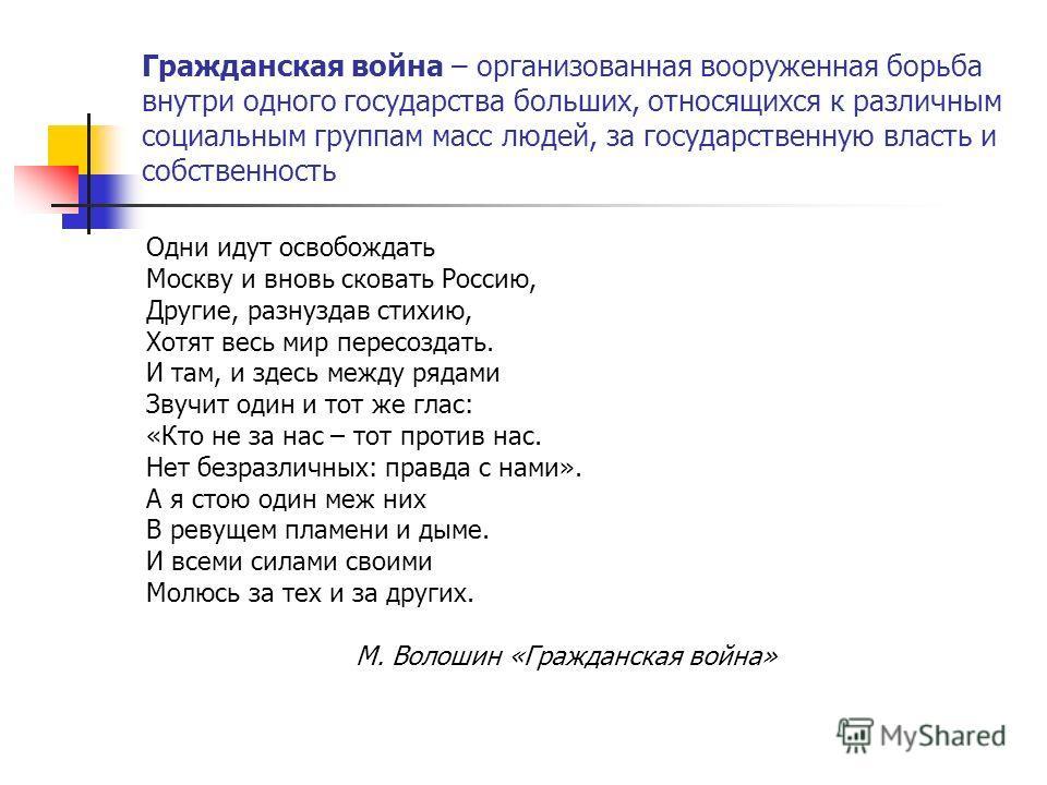Гражданская война – организованная вооруженная борьба внутри одного государства больших, относящихся к различным социальным группам масс людей, за государственную власть и собственность Одни идут освобождать Москву и вновь сковать Россию, Другие, раз