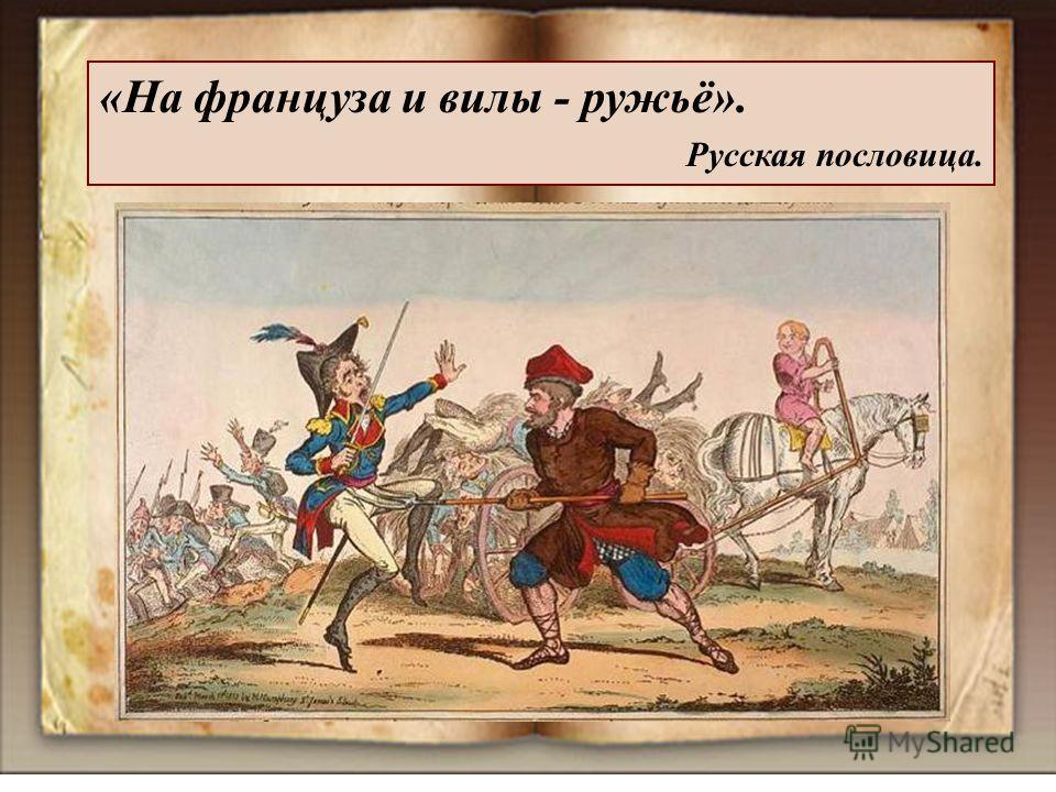 «На француза и вилы - ружьё». Русская пословица.