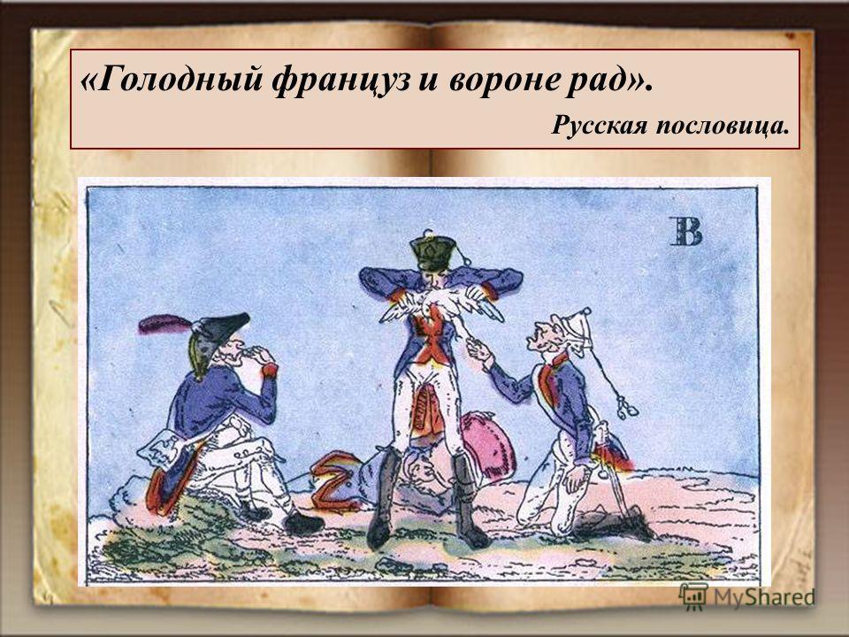«Голодный француз и вороне рад». Русская пословица.