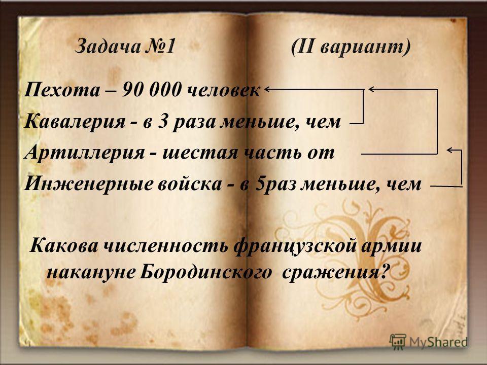 Пехота – 90 000 человек Кавалерия - в 3 раза меньше, чем Артиллерия - шестая часть от Инженерные войска - в 5раз меньше, чем Какова численность французской армии накануне Бородинского сражения?