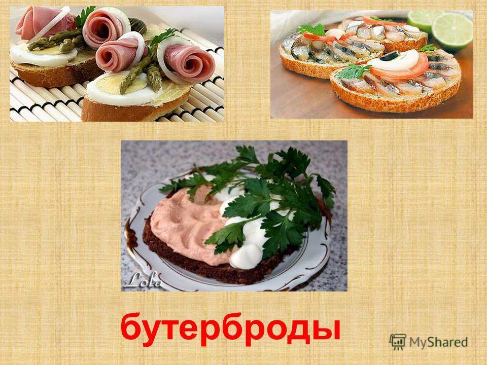 Соломка бутерброды