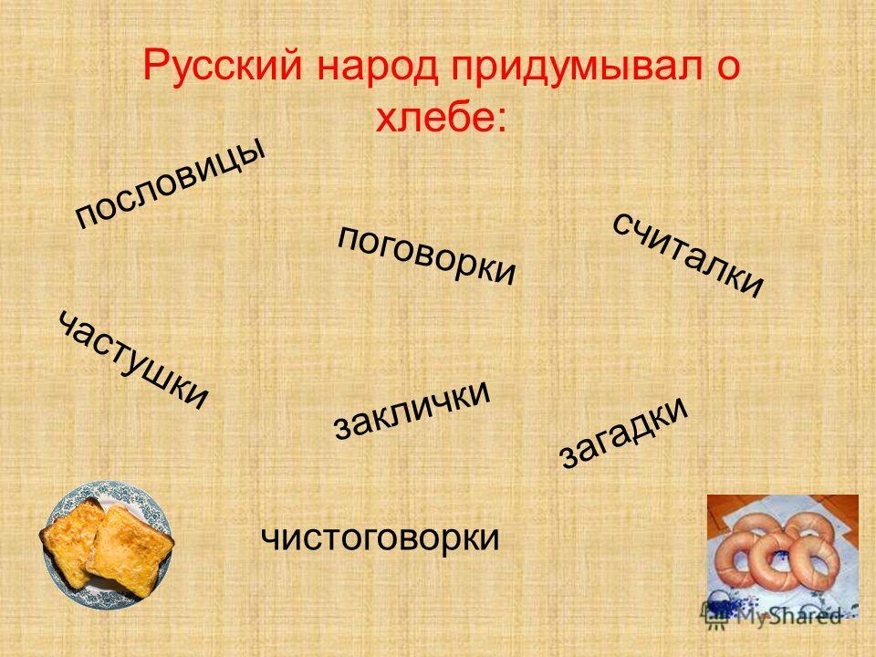 пословицы поговорки считалки чистоговорки заклички загадки частушки Русский народ придумывал о хлебе: