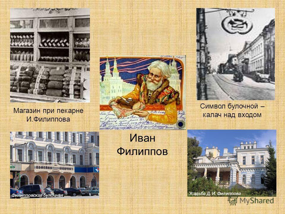 Магазин при пекарне И.Филиппова Символ булочной – калач над входом Иван Филиппов