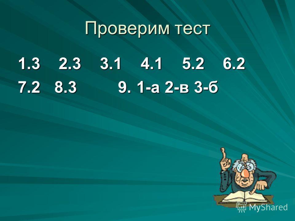 Проверим тест 1.3 2.3 3.1 4.1 5.2 6.2 7.2 8.3 9. 1-а 2-в 3-б