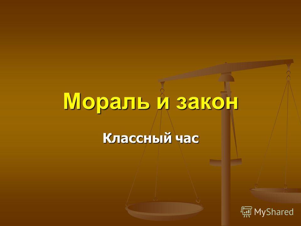 Мораль и закон Классный час