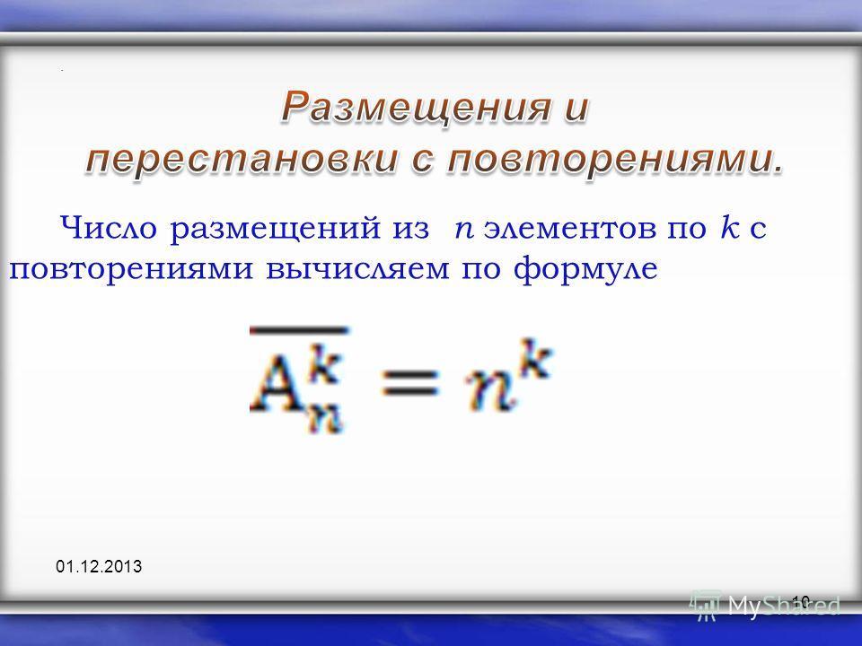 10 Число размещений из n элементов по k с повторениями вычисляем по формуле.