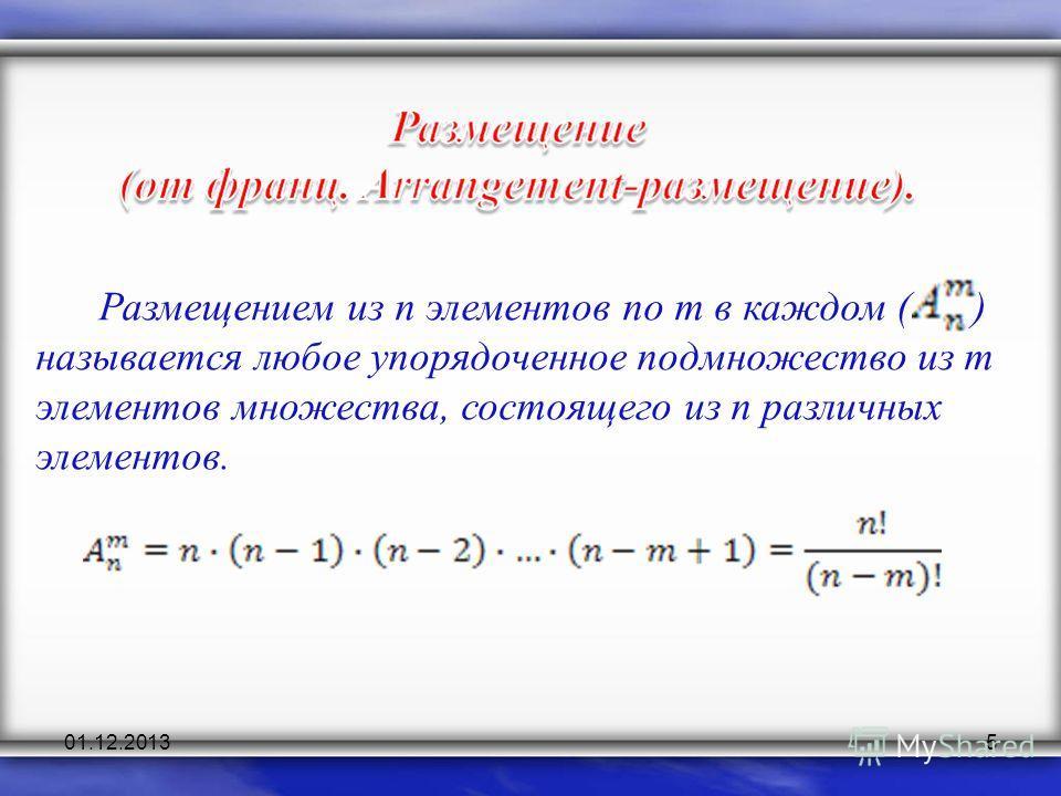 Размещением из n элементов по m в каждом ( ) называется любое упорядоченное подмножество из m элементов множества, состоящего из n различных элементов. 5