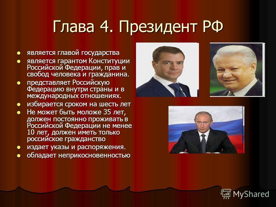 Глава 4. Президент РФ является главой государства является главой государства является гарантом Конституции Российской Федерации, прав и свобод человека и гражданина. является гарантом Конституции Российской Федерации, прав и свобод человека и гражда