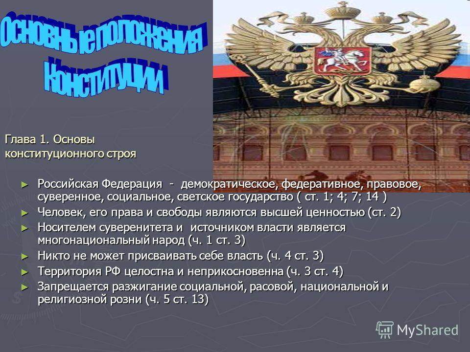 Российская Федерация - демократическое, федеративное, правовое, суверенное, социальное, светское государство ( ст. 1; 4; 7; 14 ) Российская Федерация - демократическое, федеративное, правовое, суверенное, социальное, светское государство ( ст. 1; 4;