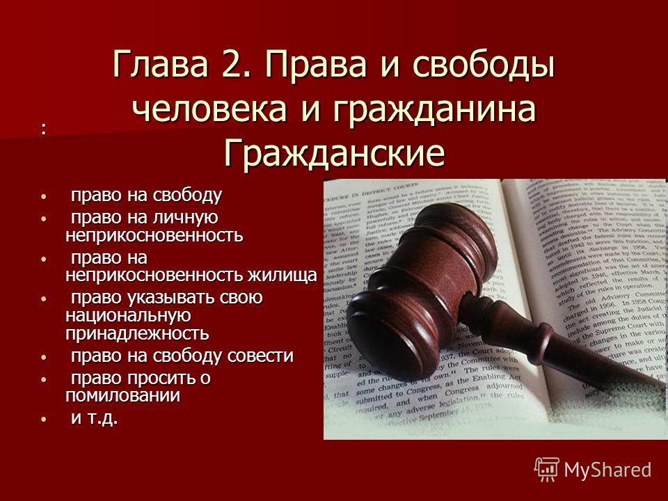 Глава 2. Права и свободы человека и гражданина Гражданские : право на свободу право на свободу право на личную неприкосновенность право на личную неприкосновенность право на неприкосновенность жилища право на неприкосновенность жилища право указывать