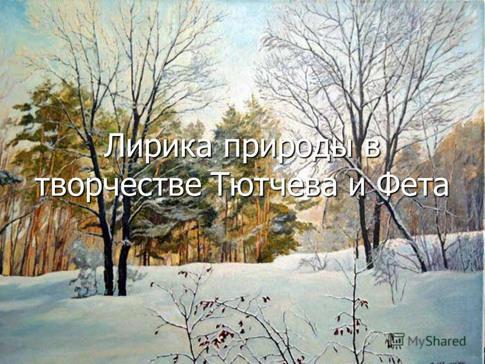 Лирика природы в творчестве Тютчева и Фета