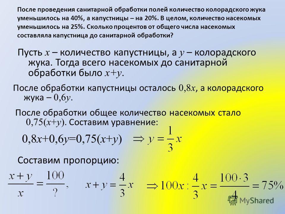 Пусть x – количество капустницы, а y – колорадского жука. Тогда всего насекомых до санитарной обработки было x+y. После обработки капустницы осталось 0,8x, а колорадского жука – 0,6y. После обработки общее количество насекомых стало 0,75(x+y). Состав