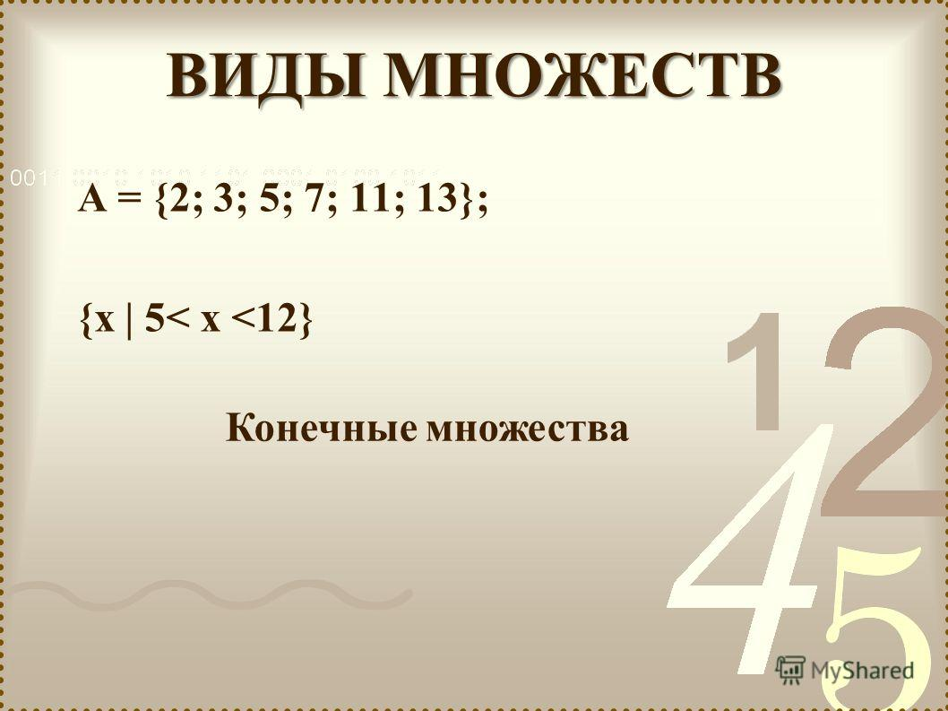 А = {2; 3; 5; 7; 11; 13}; {х | 5< х