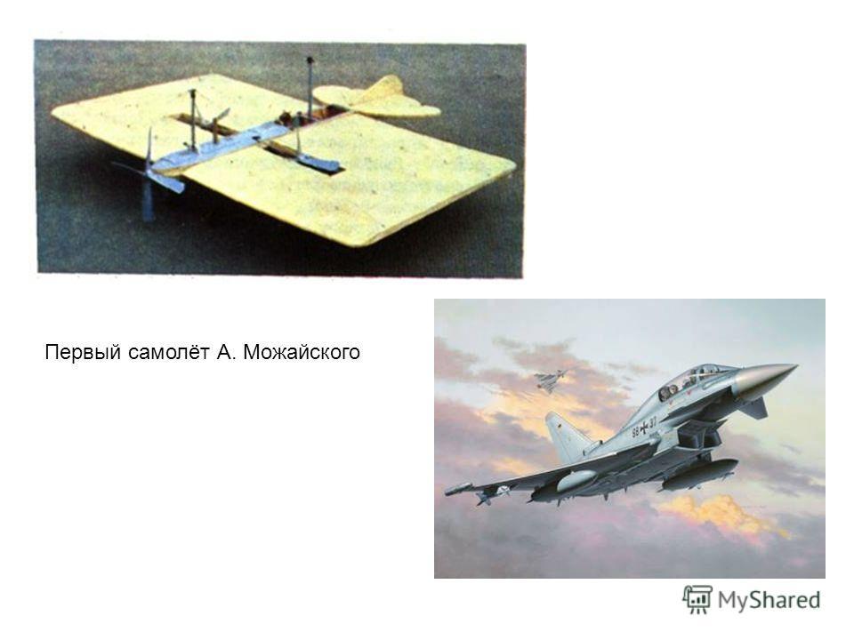 Первый самолёт А. Можайского