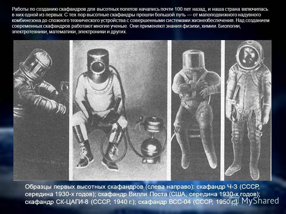 Работы по созданию скафандров для высотных полетов начались почти 100 лет назад, и наша страна включилась в них одной из первых. С тех пор высотные скафандры прошли большой путь от малоподвижного надувного комбинезона до сложного технического устройс