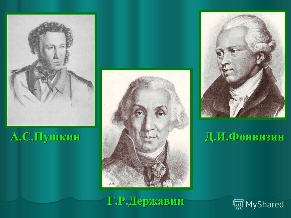 А.С.Пушкин Д.И.Фонвизин Г.Р.Державин Г.Р.Державин