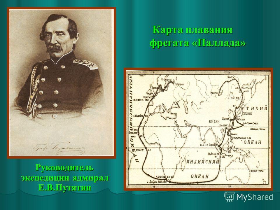Руководитель экспедиции адмирал Е.В.Путятин Руководитель экспедиции адмирал Е.В.Путятин Карта плавания фрегата «Паллада»