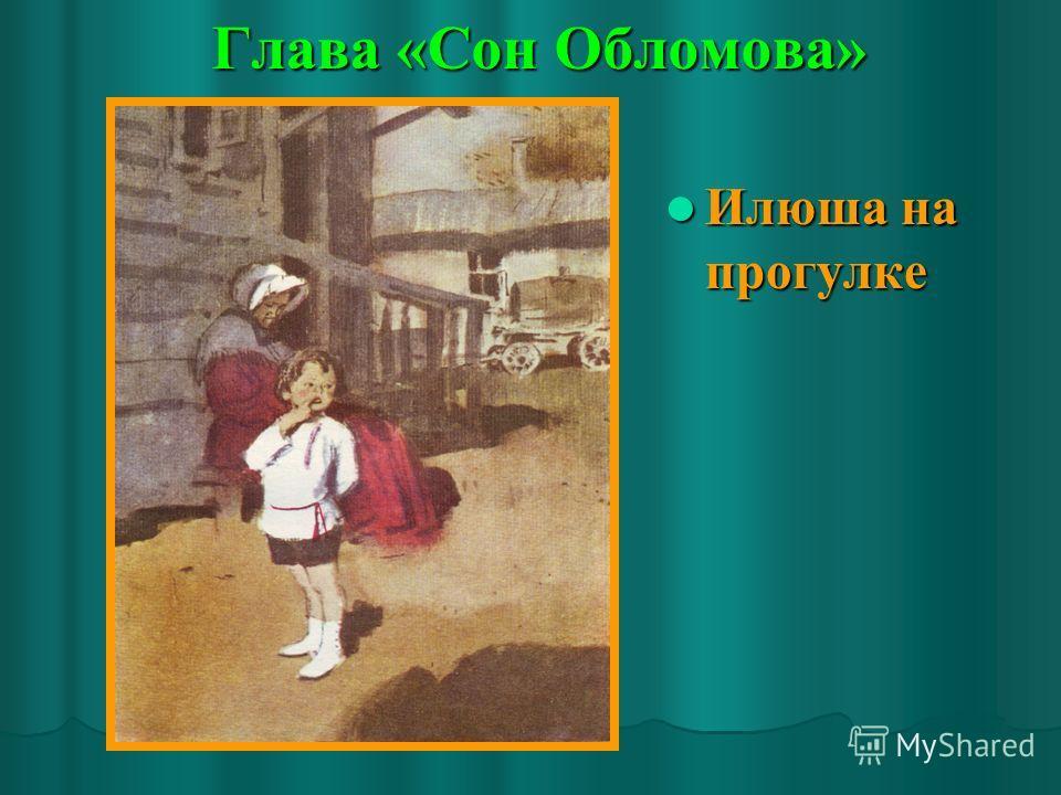 Глава «Сон Обломова» Илюша на прогулке Илюша на прогулке