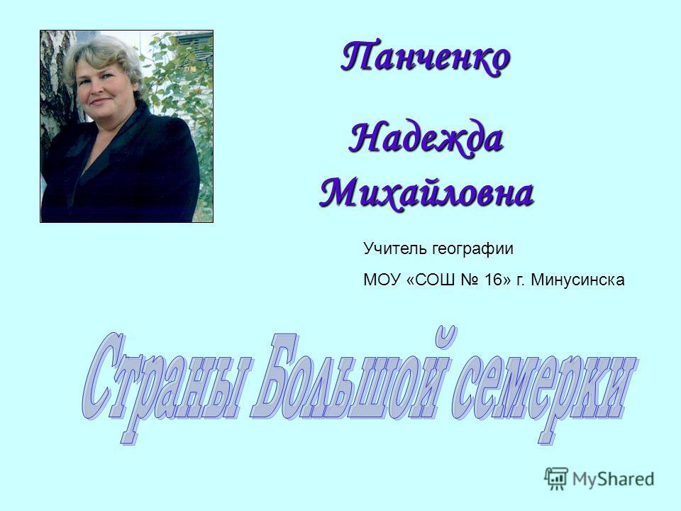 Панченко Надежда Михайловна Учитель географии МОУ «СОШ 16» г. Минусинска