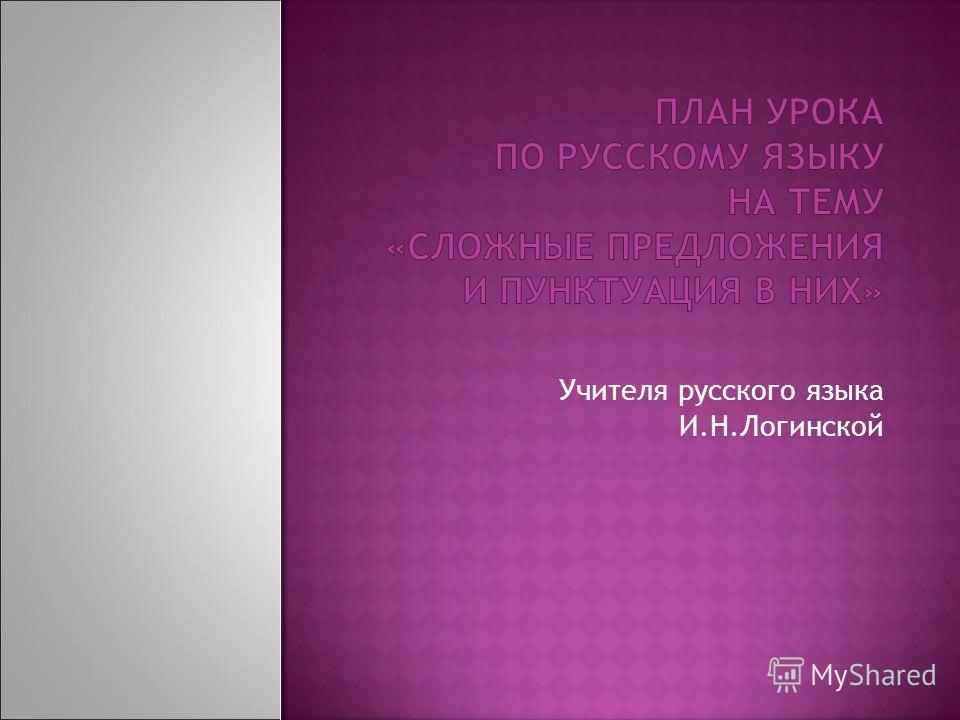 Учителя русского языка И.Н.Логинской
