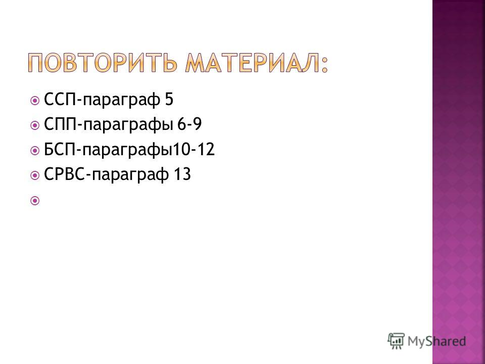 ССП-параграф 5 СПП-параграфы 6-9 БСП-параграфы10-12 СРВС-параграф 13