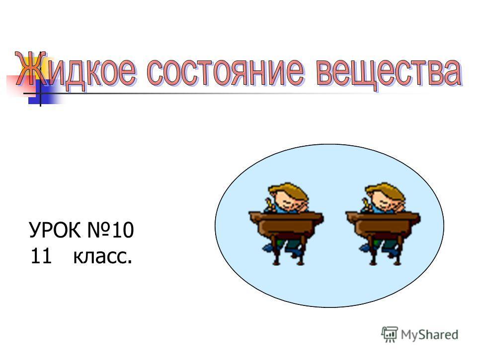 УРОК 10 11 класс.