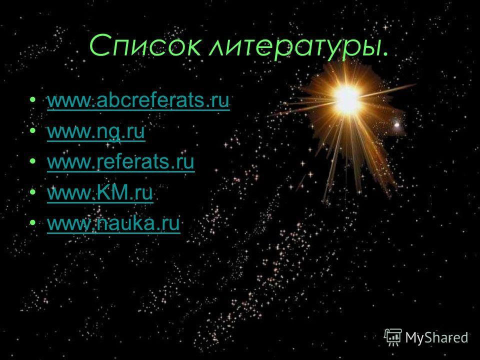 Список литературы. www.abcreferats.ru www.ng.ru www.referats.ru www.KM.ru www.nauka.ru