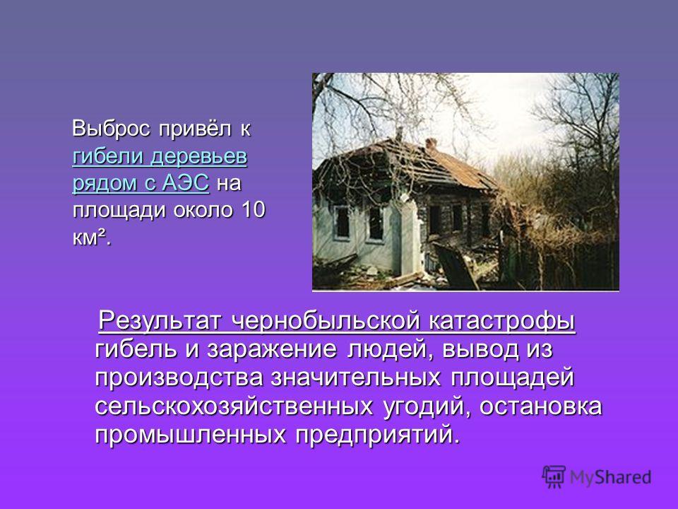 Выброс привёл к гибели деревьев рядом с АЭС на площади около 10 км². Выброс привёл к гибели деревьев рядом с АЭС на площади около 10 км². гибели деревьев рядом с АЭС гибели деревьев рядом с АЭС Результат чернобыльской катастрофы гибель и заражение лю