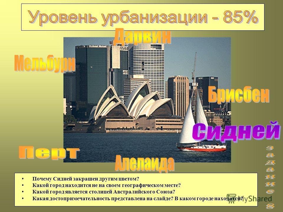 Почему Сидней закрашен другим цветом?Почему Сидней закрашен другим цветом? Какой город находится не на своем географическом месте?Какой город находится не на своем географическом месте? Какой город является столицей Австралийского Союза?Какой город я