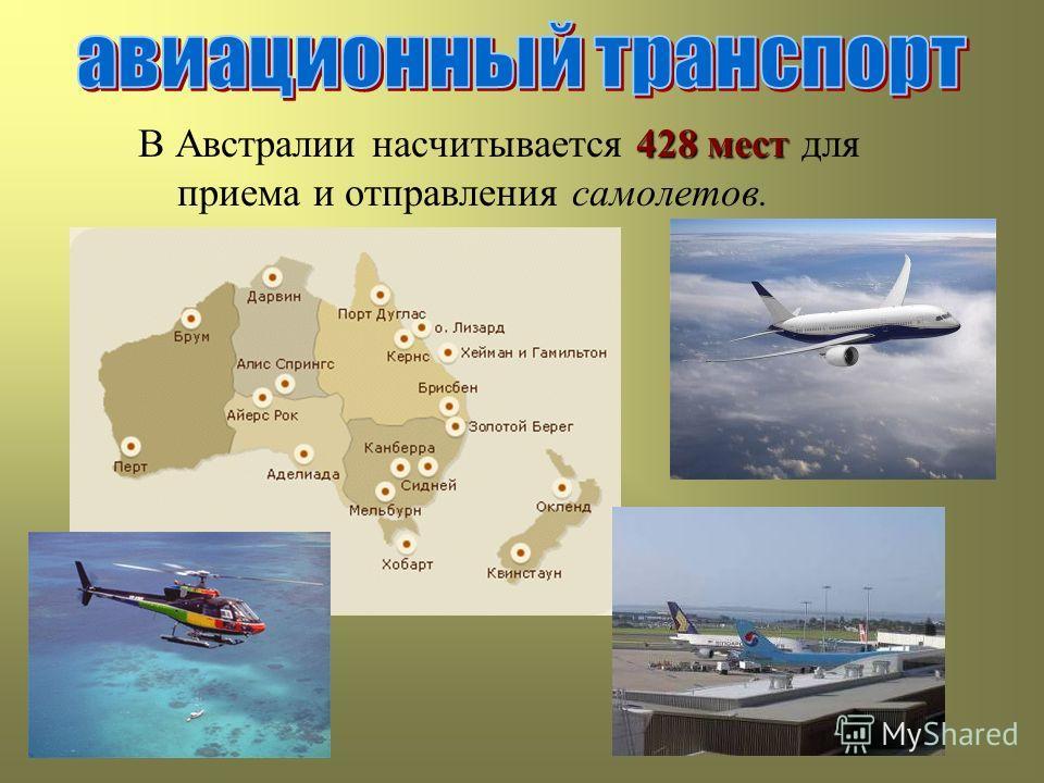 428 мест В Австралии насчитывается 428 мест для приема и отправления самолетов.