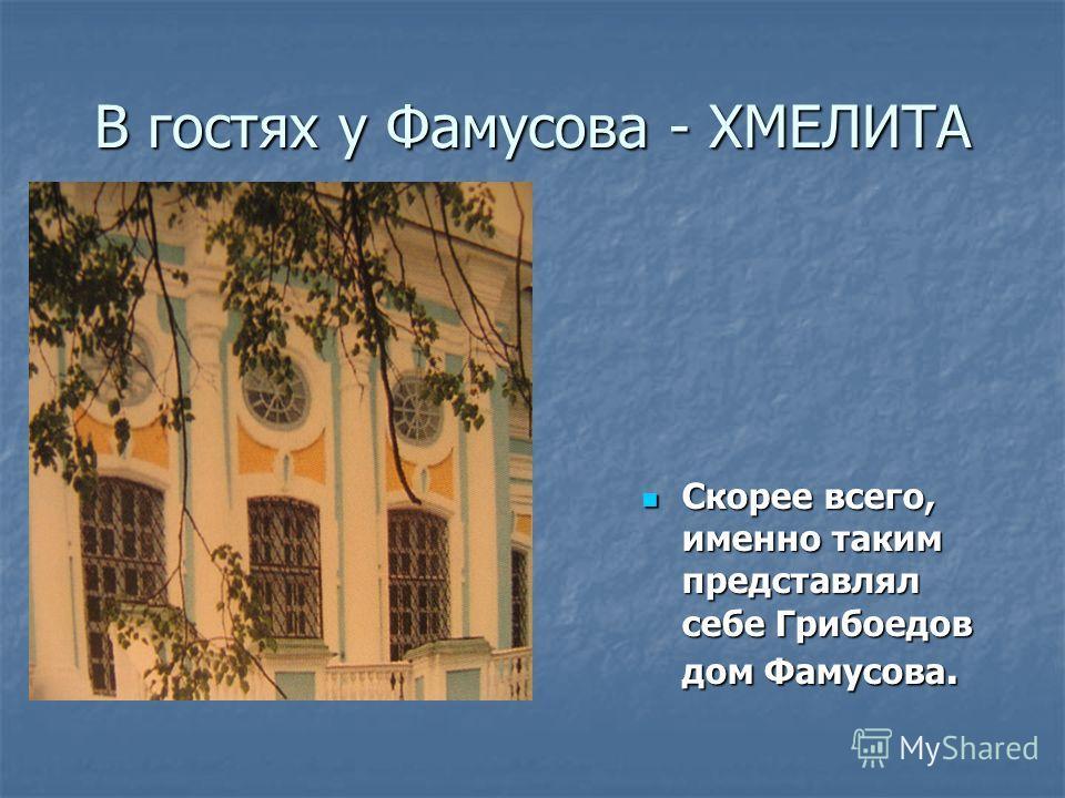 В гостях у Фамусова - ХМЕЛИТА Скорее всего, именно таким представлял себе Грибоедов дом Фамусова. Скорее всего, именно таким представлял себе Грибоедов дом Фамусова.