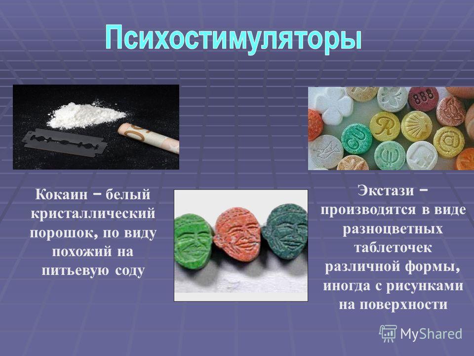 Кокаин – белый кристаллический порошок, по виду похожий на питьевую соду Экстази – производятся в виде разноцветных таблеточек различной формы, иногда с рисунками на поверхности