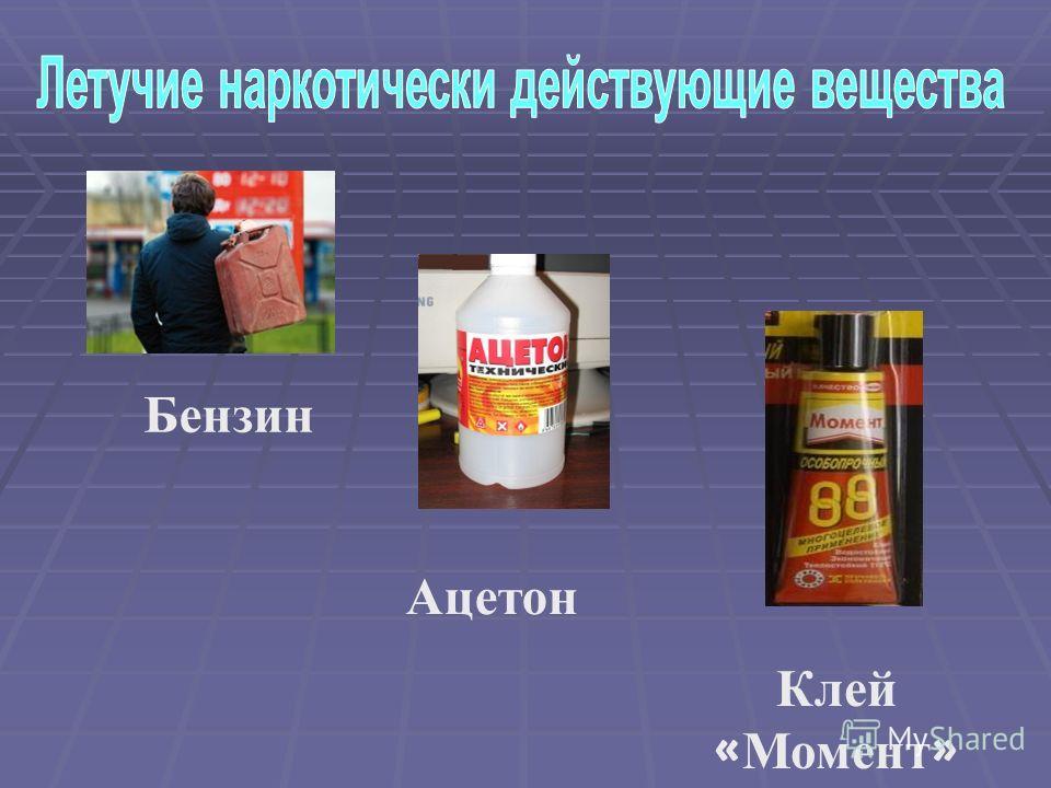 Бензин Ацетон Клей « Момент »