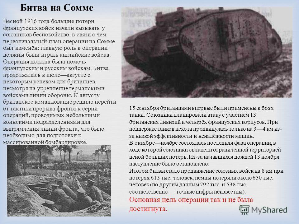 Битва на Сомме Весной 1916 года большие потери французских войск начали вызывать у союзников беспокойство, в связи с чем первоначальный план операции на Сомме был изменён : главную роль в операции должны были играть английские войска. Операция должна