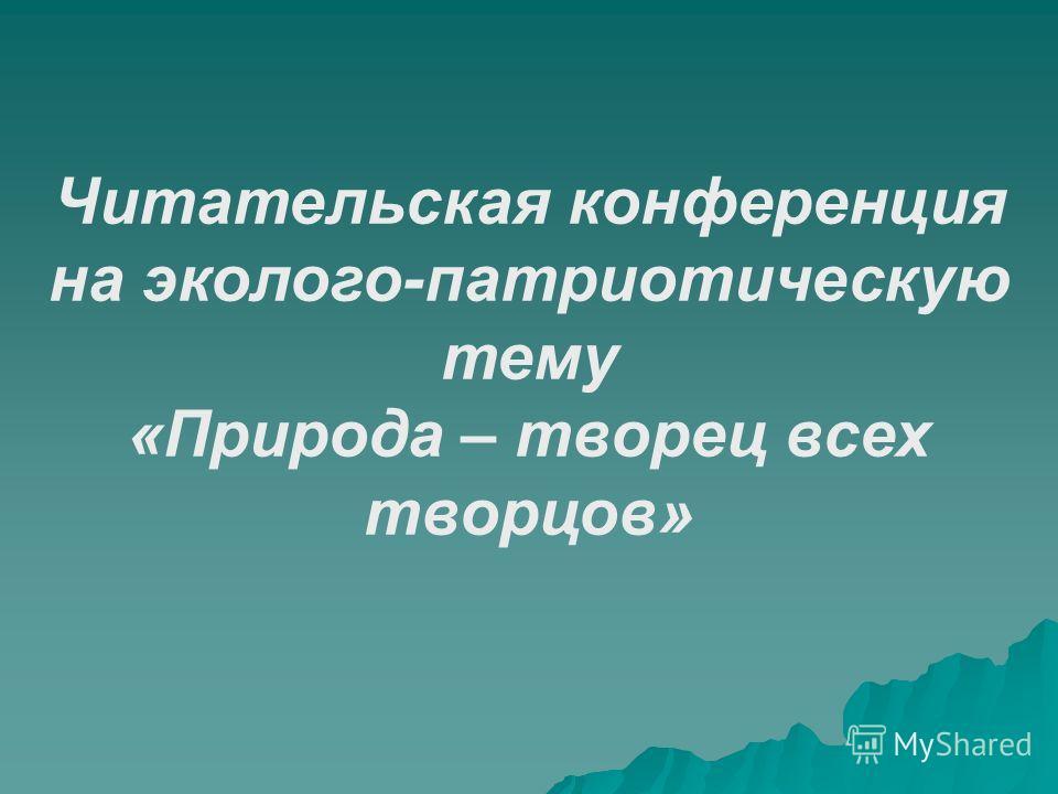 Читательская конференция на эколого-патриотическую тему «Природа – творец всех творцов»