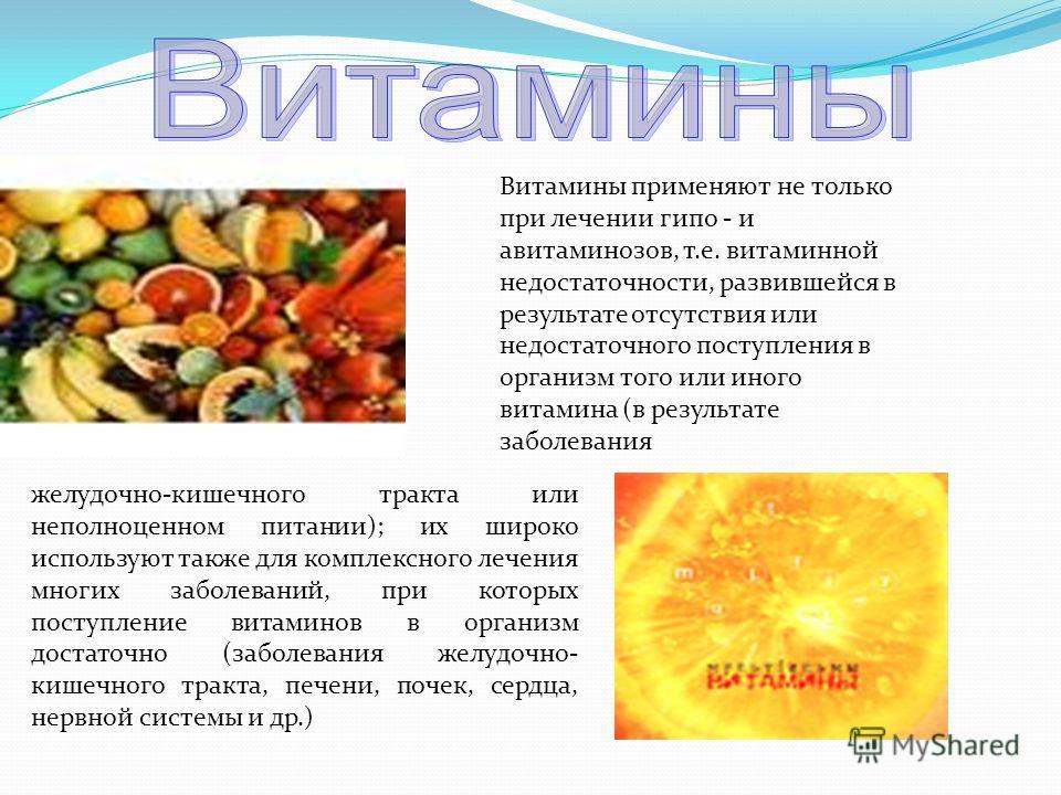 Витамины применяют не только при лечении гипо - и авитаминозов, т.е. витаминной недостаточности, развившейся в результате отсутствия или недостаточного поступления в организм того или иного витамина (в результате заболевания желудочно-кишечного тракт