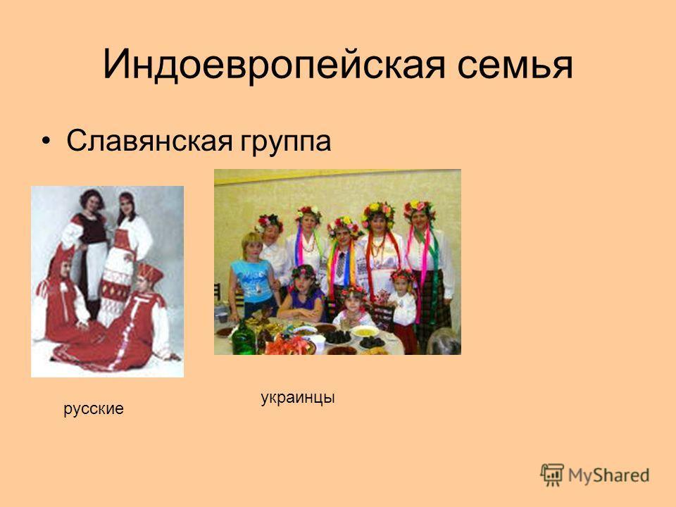 Индоевропейская семья Славянская группа русские украинцы