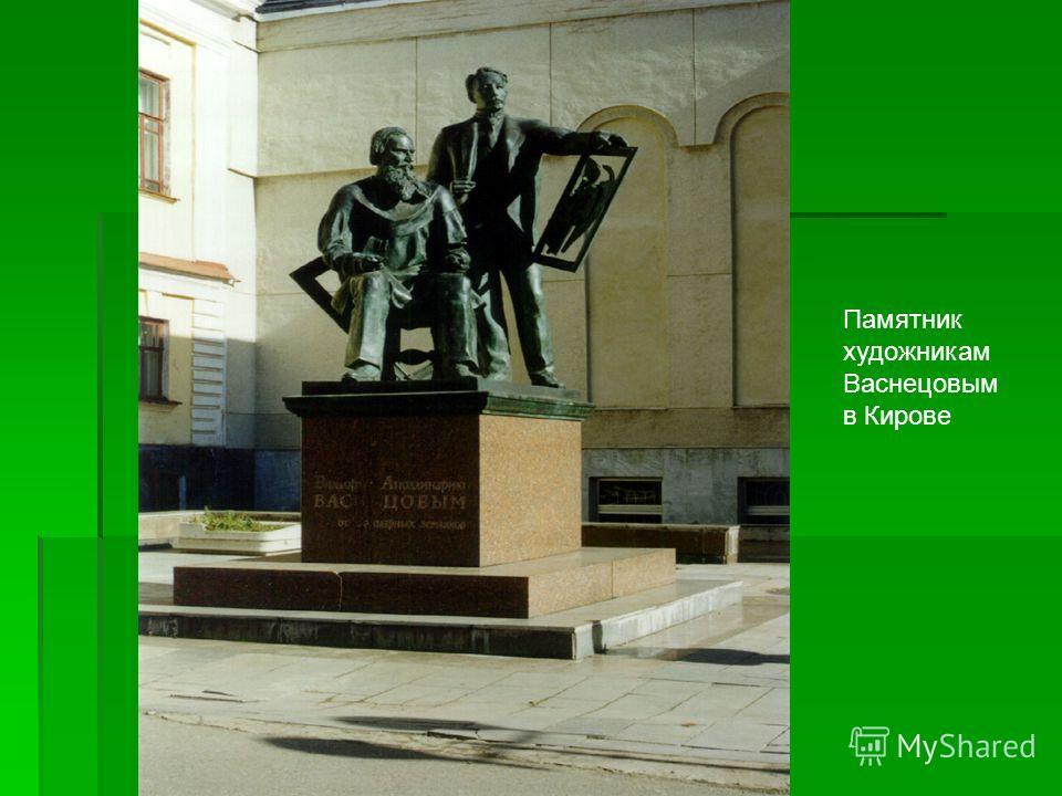 Памятник художникам Васнецовым в Кирове