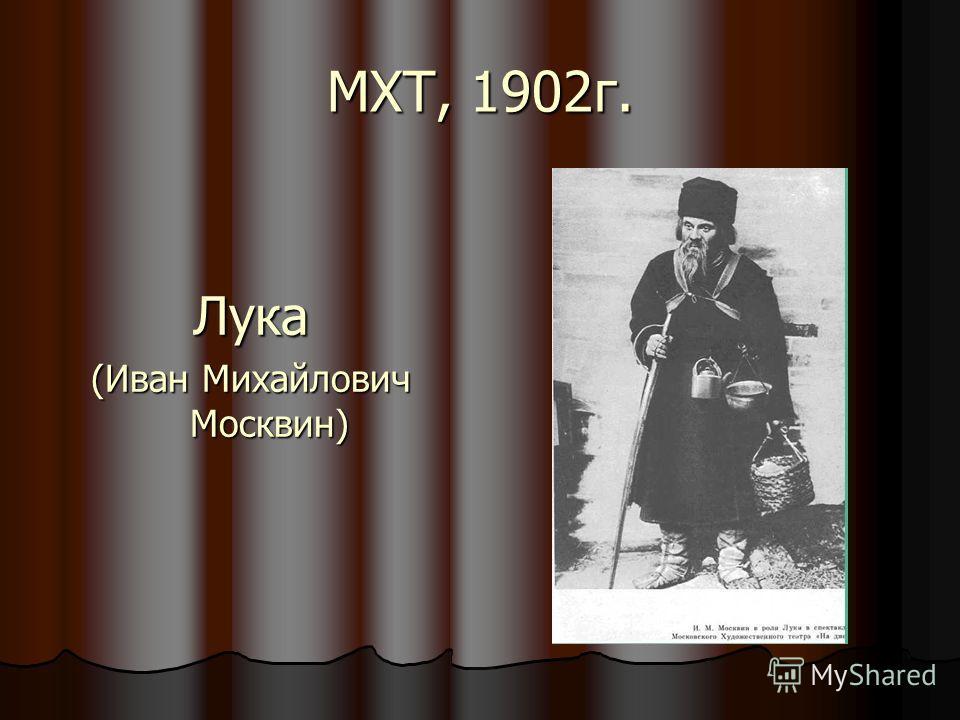 МХТ, 1902г. Лука (Иван Михайлович Москвин)