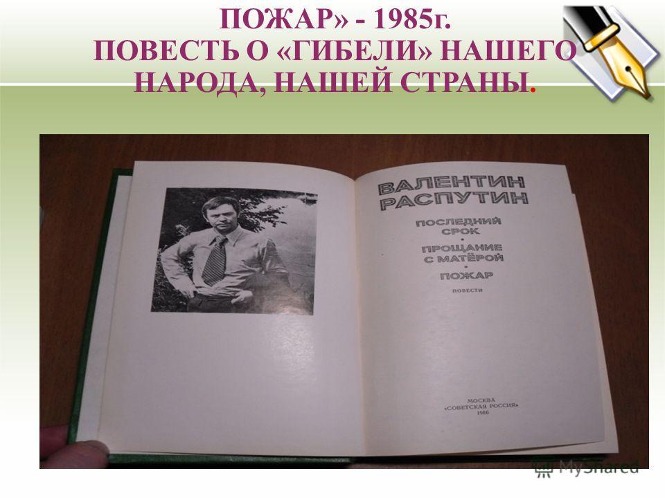 ПОЖАР» - 1985г. ПОВЕСТЬ О «ГИБЕЛИ» НАШЕГО НАРОДА, НАШЕЙ СТРАНЫ.