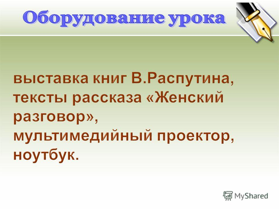 выставка книг В. Распутина, тексты рассказа « Женский разговор », мультимедийный проектор, ноутбук.