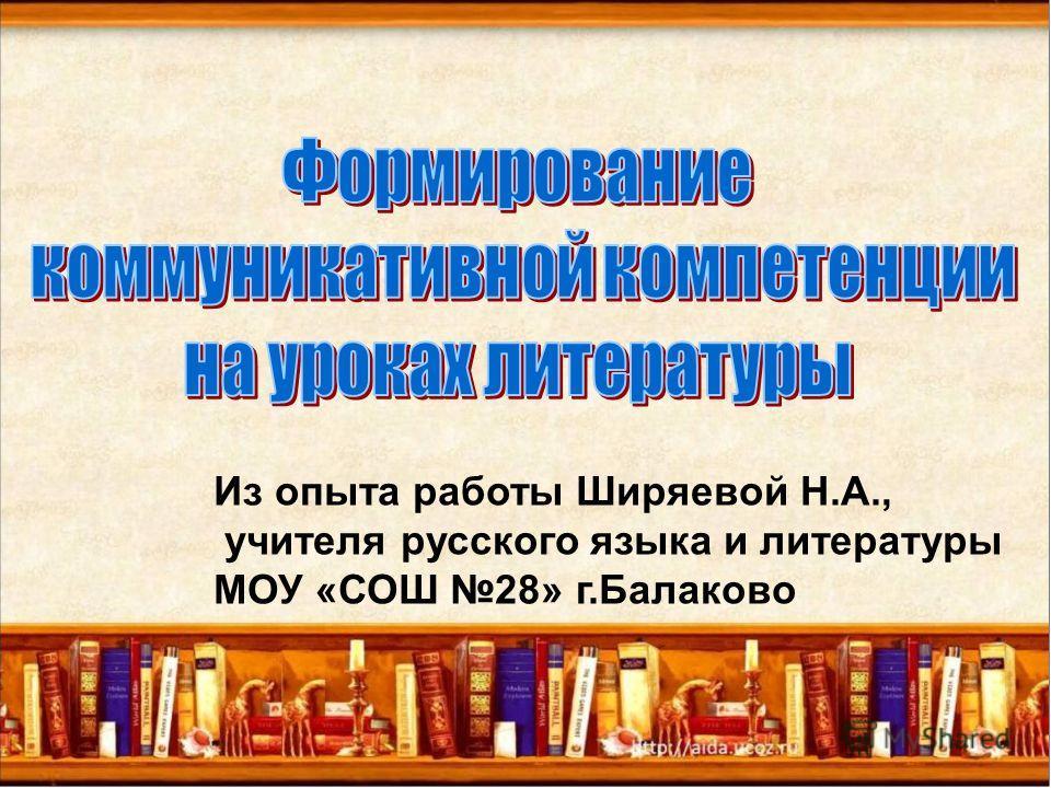 Из опыта работы Ширяевой Н.А., учителя русского языка и литературы МОУ «СОШ 28» г.Балаково